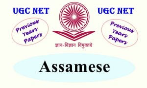 Read more about the article UGC NET Assamese Previous Years Question Papers