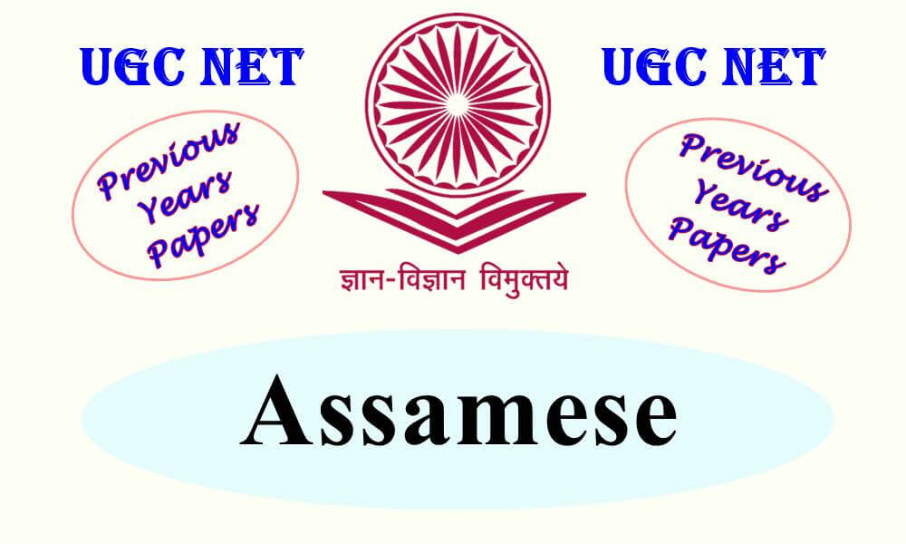 UGC NET Assamese Previous Years Question Papers