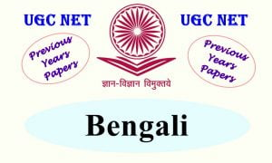 Read more about the article UGC NET Bengali Previous Years Question Papers