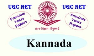 Read more about the article UGC NET Kannada Previous Years Question Papers