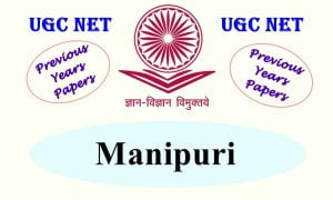 UGC NET Manipuri Previous Years Question Papers