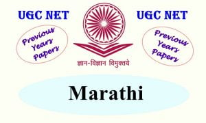 Read more about the article UGC NET Marathi Previous Years Question Papers