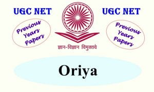Read more about the article UGC NET Oriya Previous Years Question Papers