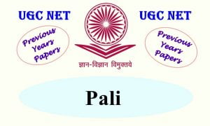 Read more about the article UGC NET Pali Previous Years Question Papers