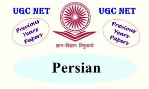 Read more about the article UGC NET Persian Previous Years Question Papers