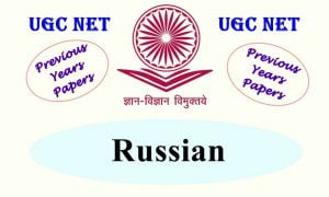 Read more about the article UGC NET Russian Previous Years Question Papers