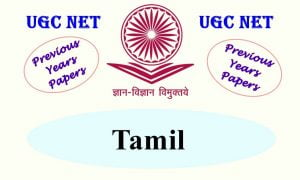 Read more about the article UGC NET Tamil Previous Years Question Papers